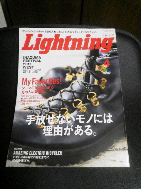 Lightning4月号.jpg